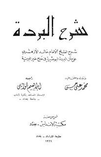 تحميل كتاب شرح البردة pdf - خالد الأزهري