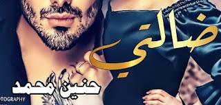 رواية ضالتي كاملة بقلم حنين محمد
