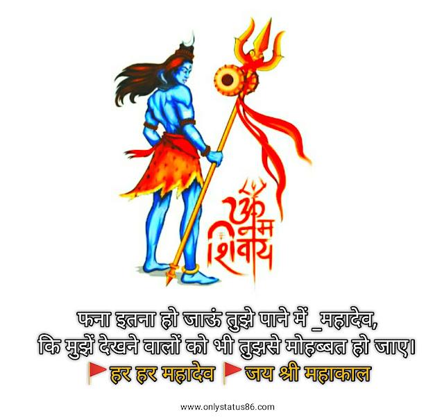 Jai-mahadev-status-in-hindi-attitude