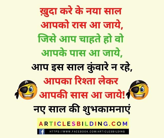 New Year Jokes in Hindi New Year Chutkule in Hindi Funny New Year Joke
