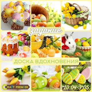 http://craftpremier.blogspot.ru/2016/04/blog-post_10.html