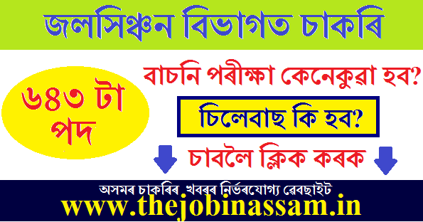 Irrigation Department, Assam Recruitment 2020