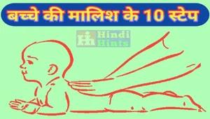 10-Steps-Baby-massage-Hindi