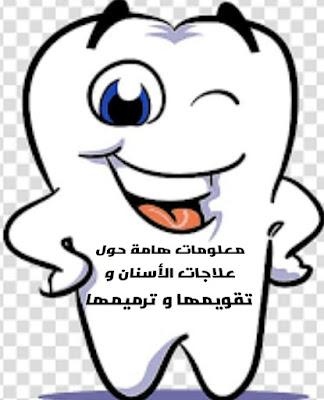 معلومات هامة حول علاجات الأسنان و تقويمها و ترميمها