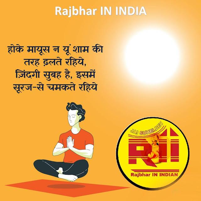 %2523MotivationalQuetos2 15 Best motivational quotes in hindi || Rajbhar IN INDIA || 2020