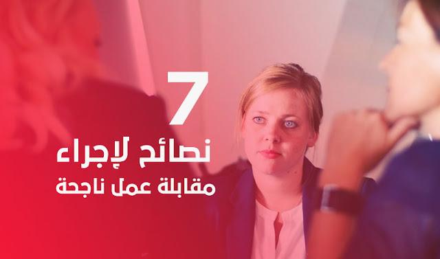 7 أسرار لإجراء مقابلات العمل الناجحة