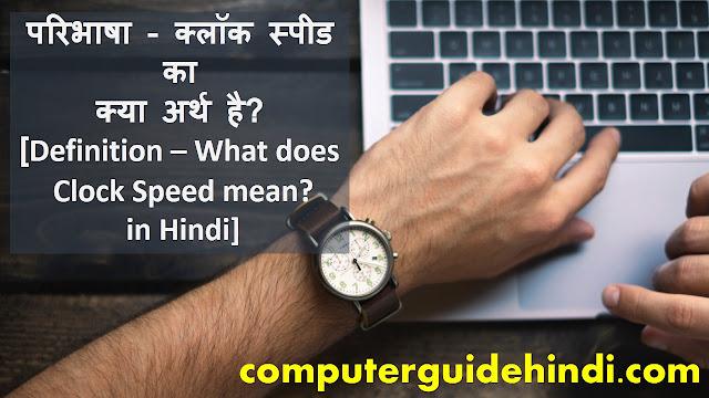 क्लॉक स्पीड क्या है? हिंदी में