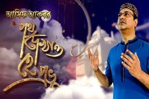Poth Dekhao He Probhu Gojol lyrics (পথ দেখাও হে প্রভু) by Asif Akbar