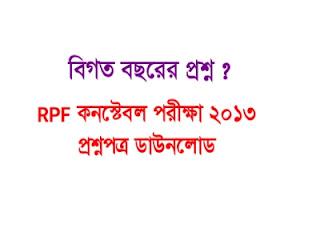 RPF Constable Exam Question Paper 2013