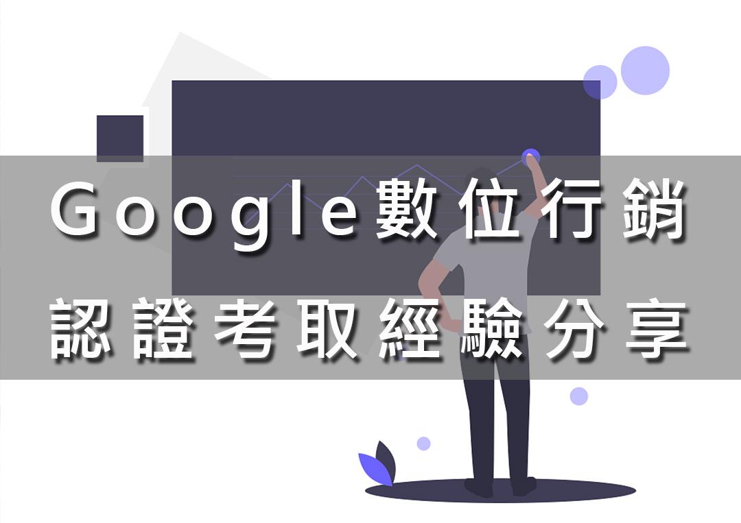 一口氣考到9張Google數位行銷認證經驗分享 | Jason's電商創業筆記