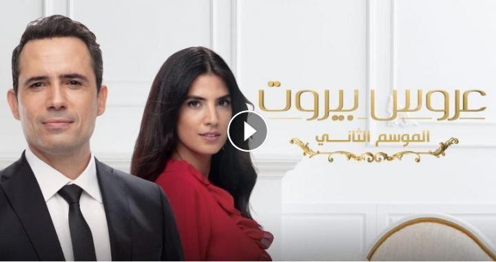 تحميل مباشر جميع حلقات مسلسل عروس بيروت كارمن بصيبص