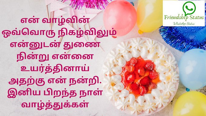 Best 25+ Beautiful Birthday Wishes Tamil | Happy Birthday in Tamil with Images