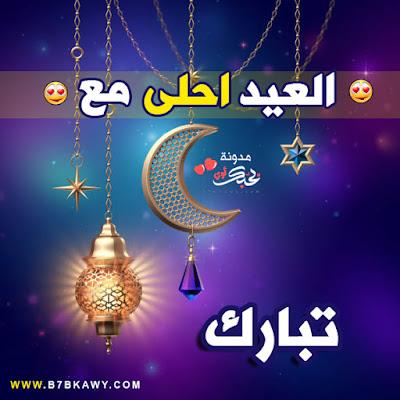 العيد احلى مع تبارك