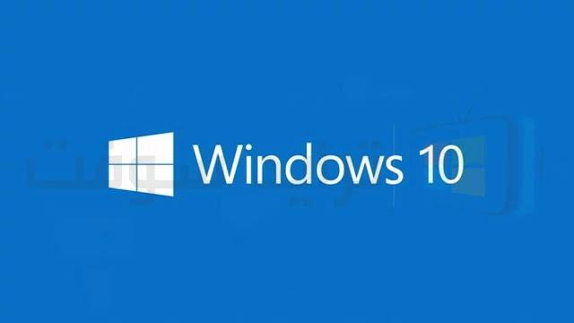 تنزيل Windows 10 مجاناً للكمبيوتر