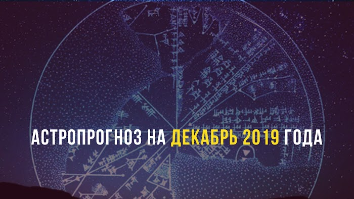 Астропрогноз на декабрь 2019 года