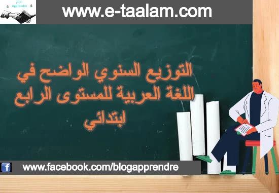 التوزيع السنوي الواضح في اللغة العربية للمستوى الرابع ابتدائي