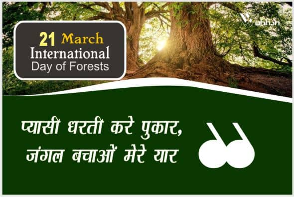 International Day of Forests Wishes In Hindi