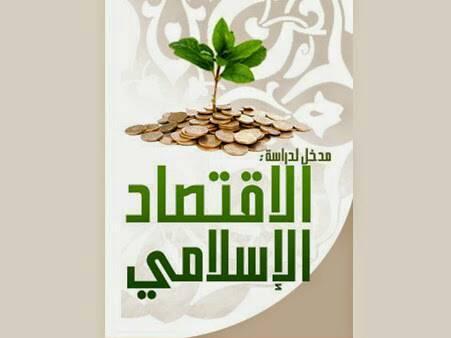 ملخص دراسات اسلامية :- اﻟﺒﺎﺏ ﺍﻟﺜﺎﻧﻲ . ﺍﻻﻗﺘﺼﺎﺩ ﺍﻻﺳﻼﻣﻲ / الشهادة السودانية