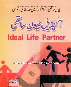 An Ideal Life Partner Ideal Jeevan Sathi By Ruqayya Butt