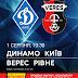 Продаж квитків на матч Ліги сезону «Динамо» - «Верес» розпочато!