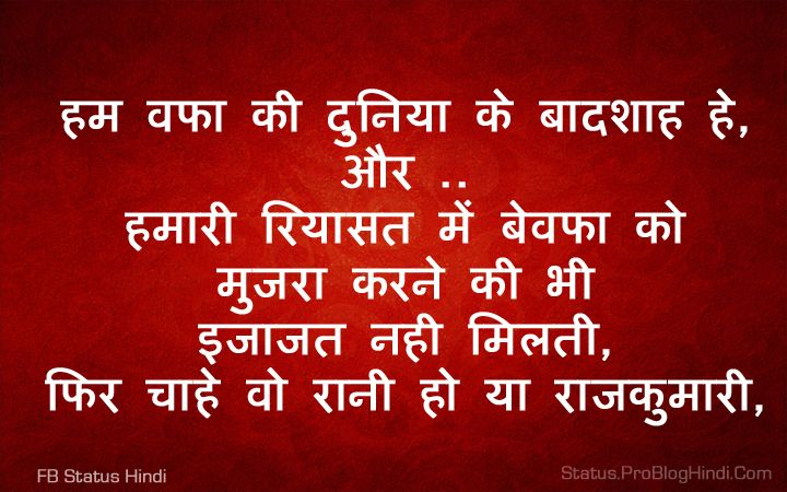FB Status in Hindi 2019 - 100+ Best Attitude, Love, Sad Status in Hindi