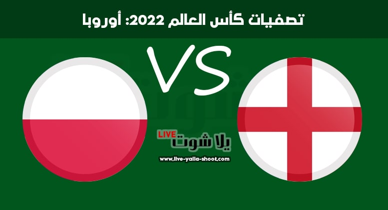 إنجلترا وبولندا