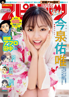 Big Comic Spirits March 23 2020 Issue [Cover & Top Feature] Yui Imaizumi