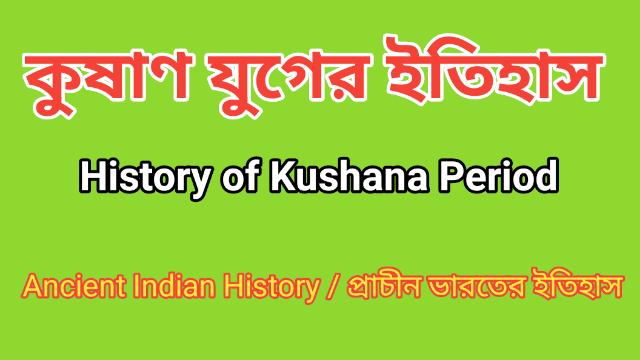 কুষাণ যুগের ইতিহাস | Kushana Period | Ancient Indian History