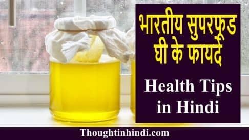 भारतीय सुपरफूड घी के फायदे - Health Tips in Hindi