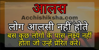 Best Motivation Quotes in Hindi