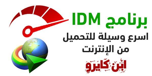 تحيمل برنامج داونلود مانجر عربي 2018