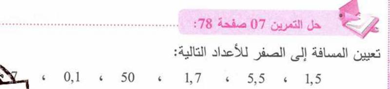 حل تمرين 7 صفحة 78 رياضيات للسنة الأولى متوسط الجيل الثاني