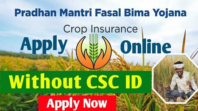 PMFBY Apply Online 2021 without CSC l Pradhan Mantri Fasal Bima Yojana Form PDF 2021