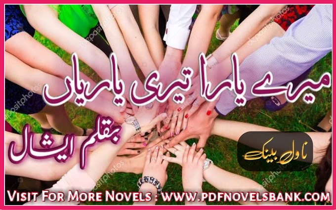 Mere Yara Teri Yariyan Novel by Eshal Rana Episode 21 to 40