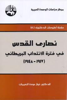 نصاري القدس في فترة الانتداب البريطاني 1917 - 1948