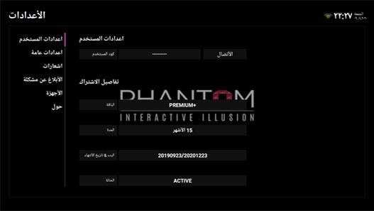 تطبيق Phantom IPTV APK - اقوي برنامج لـ مشاهدة جميع القنوات المشفرة و الافلام بث مباشر