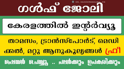 Urgent Staff Requirements To A Leading Company Of Saudi Arabia-Interview In Kerala