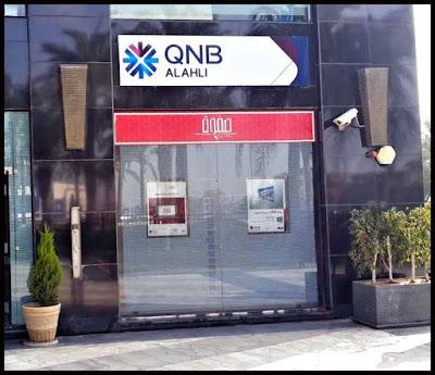"""اعلان وظائف بنك QNB ALAHLI """"بن كيو ان بى """" مارس 2019"""