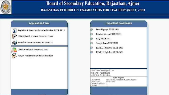Rajasthan REET 2021 Online Application Form