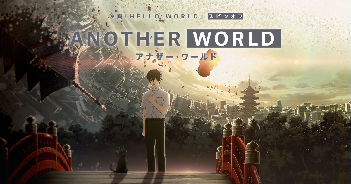 Another World BD (Episode 01 - 03) Subtitle Indonesia