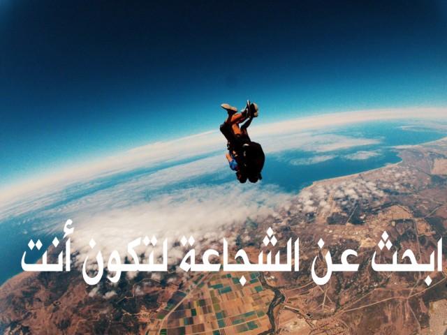 ابحث عن الشجاعة لتكون أنت