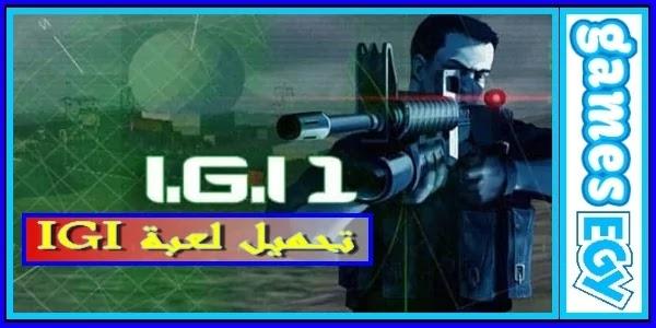 تحميل لعبة IGI الاصلية من ميديا فاير