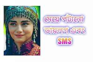 মেয়ে পটানোর এস.এস.এস. (Meye Potanor SMS in Bangla)