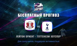 Лейтон Ориент — Тоттенхэм Хотспур: прогноз на матч, где будет трансляция смотреть онлайн в 20:00 МСК. 22.09.2020г.