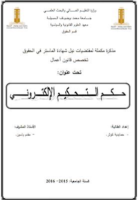 مذكرة ماستر: حكم التحكيم الإلكتروني PDF