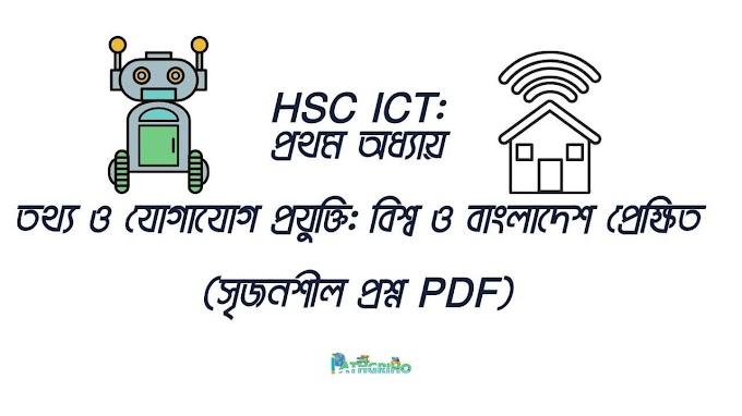 HSC ICT: প্রথম অধ্যায়, তথ্য ও যোগাযোগ প্রযুক্তি: বিশ্ব ও বাংলাদেশ প্রেক্ষিত (সৃজনশীল প্রশ্ন PDF)
