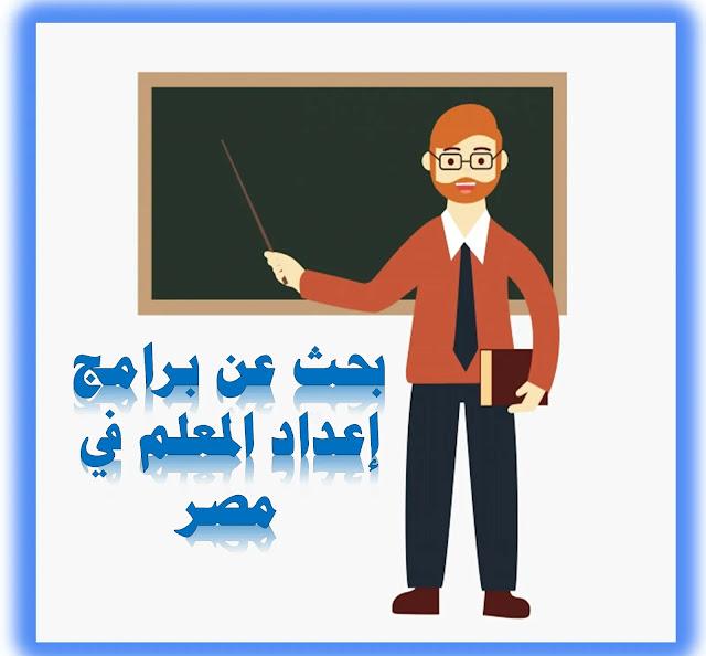 برامج إعداد المعلم في مصر