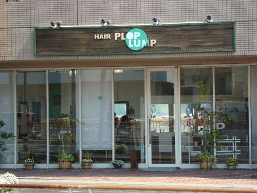 Japanese Hairdresser Names, Nagoya