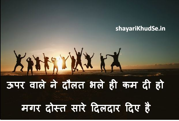 Facebook shayari Friends Images, Facebook shayari Dosti Images