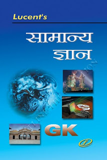 lucent's GK pdf ebook Download in Hindi